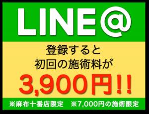 LINE@登録キャンペーン-cs60therapy