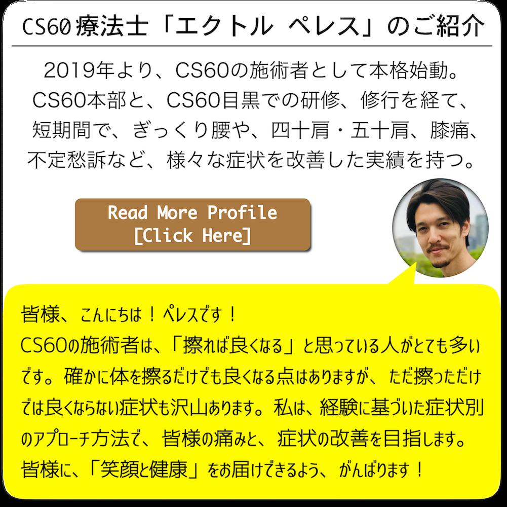 cs60therapy-ペレスのプロフィール